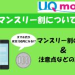 【徹底解説】UQモバイルのマンスリー割の概要とスマホが実質1,000円になる仕組み