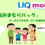 UQモバイルの家族みまもりパックは加入すべきオプション!キッズスマホがある家庭は必須!