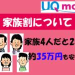 【超お得】家族でUQモバイルにすると2年間で35万円も得する!?UQの家族割についてまとめました!