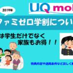 【徹底解説】UQモバイルのファミゼロ学割がスタート!18歳以下の学生さん以外にも家族にお得なキャンペーンも!