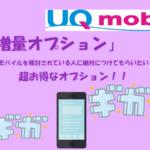 【徹底解説】初心者の方に知ってほしい!UQモバイルの増量オプションは加入する必要があるの?
