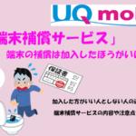 UQモバイルの端末補償サービスは本当に無駄なの?悩みを解決しましょう!