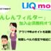 【お子さん向け】UQモバイルのあんしんフィルターは加入必須!機能や設定方法をご紹介